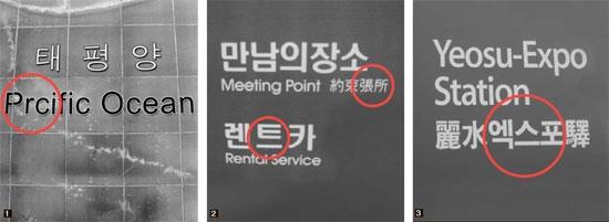 ①李舜臣(イ・スンシン)広場に設置された世界地図造形物。太平洋が「Pacific」ではなく「Prcific」と誤って表記されている。②麗水空港の庁舎案内板。約束場所の「場」ではなく「張」と誤って表記されている。また、レンタカーのハングルの綴りも誤っている。③麗水エキスポ駅の看板。ハングルで「エキスポ」と書かれているところは漢字で「博覧会」と表記されなければならず、中国語では「駅」は鲁(へんは「立」、つくりは「占」)と表示されなければならない。