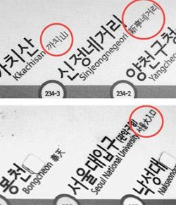 2号線車内の路線図。カチ山駅、新亭(シンジョン)ネゴリ駅は漢字とハングルの併用で表記されている(写真上) ソウル大入口駅も漢字とハングルの併用となっている(写真下)。