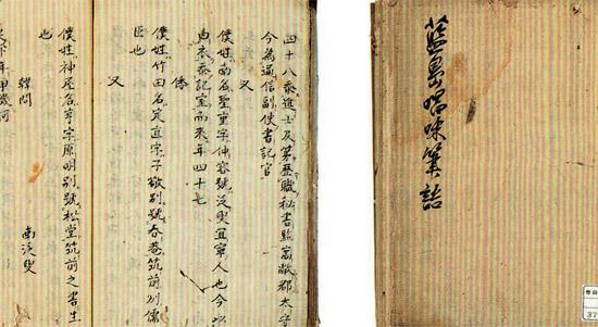 18世紀の筆談集=『藍島唱和筆語』。藍島は対馬と九州の間にある小さな島。藍島唱和筆語は18世紀に藍島で行われた筆談を記録している。
