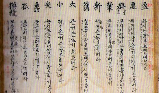 日本版朝鮮語教材=『交隣須知』は18世紀に雨森芳州が著した朝鮮語教材。当時日本では朝鮮通信使との意思疎通のため、朝鮮語教材が販売されたりもした。