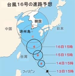 大型勢力の台風16号、17日に済州島影響圏 | Joongang Ilbo | 中央日報