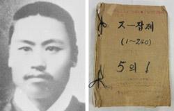 周時経(チュ・シギョン)先生(左)と忠清南道天安市の独立記念館に保管されている朝鮮語大辞典の原稿(写真=文化財庁)。