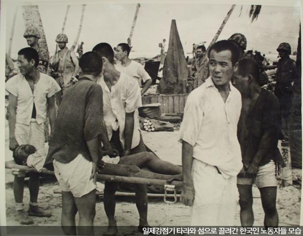 日帝強制占領期にタラワ島に連れて行かれた韓国人労働者の姿。(写真=国家記録院提供)