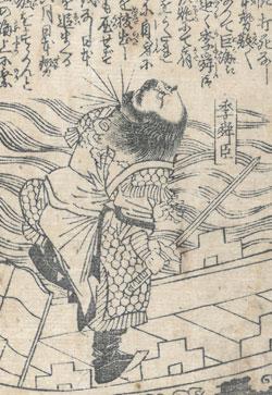 腕に銃弾を受けながらも泰然自若とした李舜臣将軍の姿を描いた『朝鮮征伐記』(19世紀半ばの日本の戦争小説)の挿絵。(写真=学古斎)