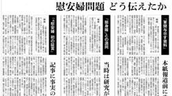 朝日新聞が5日付1面と16・17面を割いて報道した「慰安婦」特集の17面。「(朝日新聞が)慰安婦問題どう伝えたか」という題名がついている。