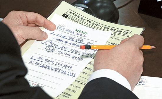 法務部の黄教安長官が13日、政府果川庁舎で開かれた国会法制司法委員会の国政監査で最近のカカオトーク家宅捜索議論と関連し準備された答弁内容を見ている。この日黄長官は「私はいまでもカカオトークを使っており、外部プログラム(メッセンジャー)は使わないでいる」と話した。