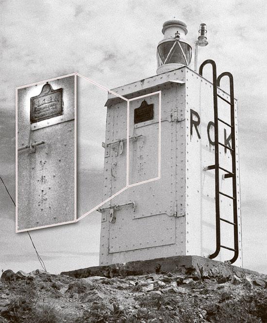 1956年の独島灯台に鮮明に「ROK」   Joongang Ilbo   中央日報