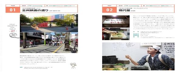 小冊子「ひとり旅の韓国」(写真=韓国観光公社)