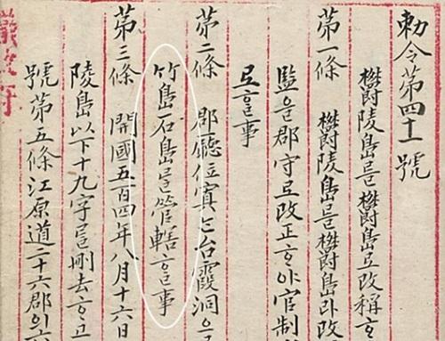 1900年大韓帝国勅令第四十一号。石島を鬱道郡の管轄領に含めるという内容だ。(写真提供=私たちの文化を培う会)