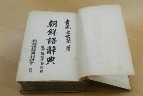 1938年に発行された『朝鮮語辞典』の初版本。(写真提供=私たちの文化を培う会)