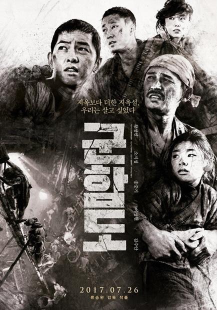 映画『軍艦島』