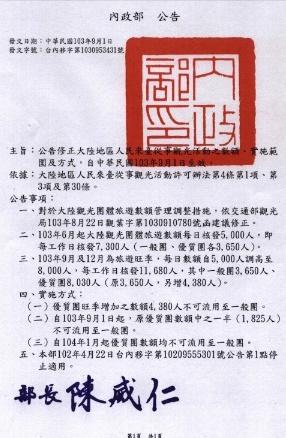 台湾の大陸団体観光客制限規定(写真=KOTRA)