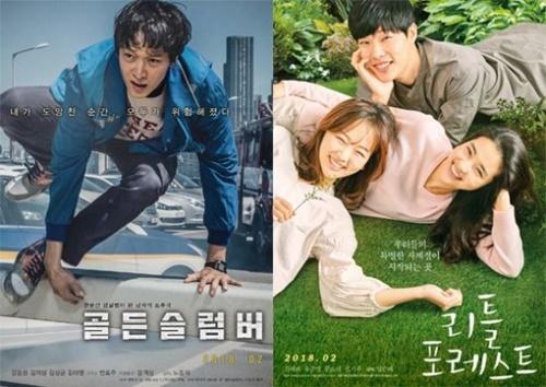 韓国版『ゴールデンスランバー』(左)と『リトル・フォレスト』。