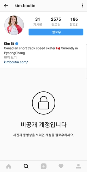 キム・ブタン(24・カナダ)はSNSをすべて非公開に切り替えた。