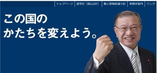 宮腰光寛沖縄・北方担当相(写真=宮腰光寛氏のホームページ)