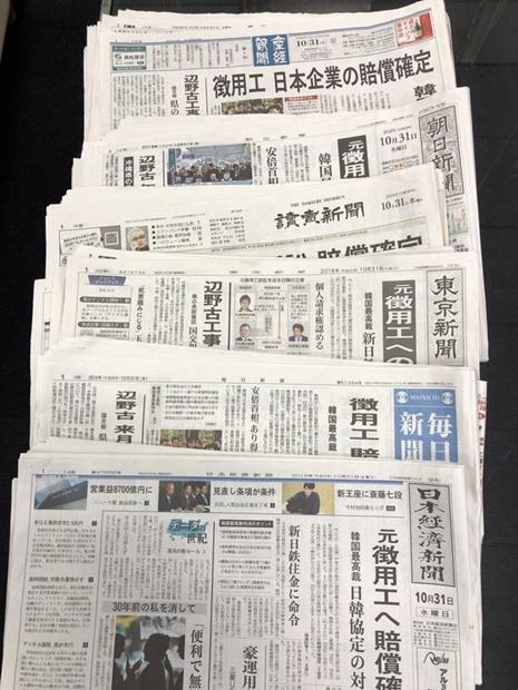 東京で発行されている主要日刊紙6社が韓国大法院の徴用判決のニュースを1面トップで報道した。