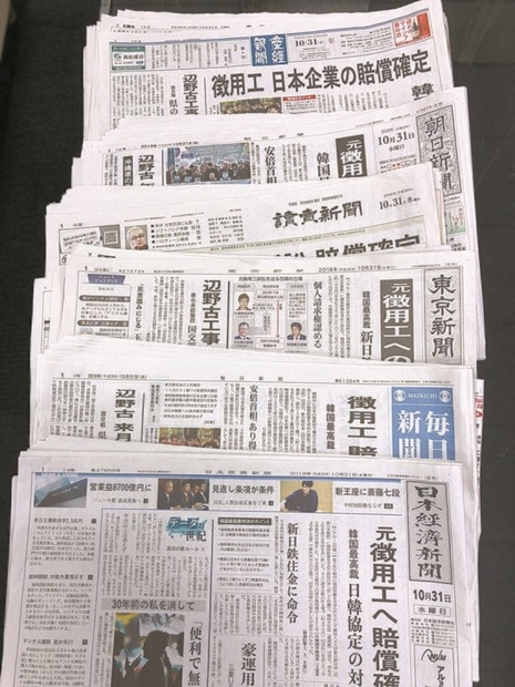 31日、東京で発行されている主要日刊紙6社の1面トップで韓国大法院の徴用判決のニュースが報じられた。