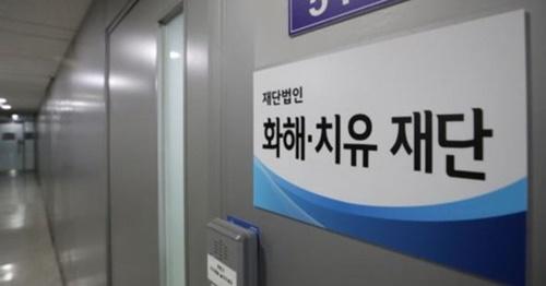和解・癒やし財団事務室(写真=中央フォト)