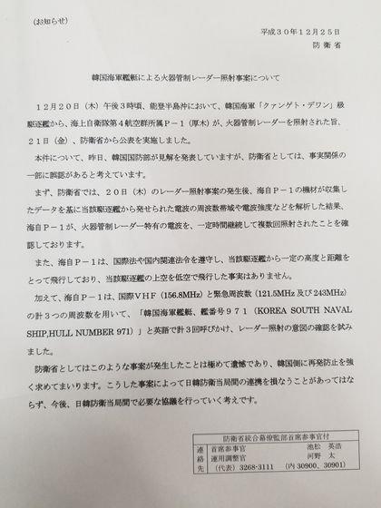 日本防衛省が25日、哨戒機に対する火器管制レーダー照射問題に関連して出した立場資料。