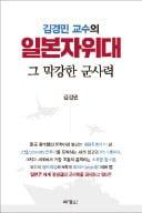金慶敏著『日本自衛隊、その強大な軍事力』