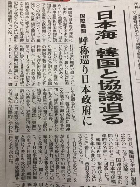 東海と日本海の併記問題に関して国際水路機関が日本に韓国との協議を迫っているという読売の18日付け報道