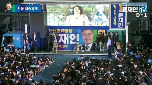昨年5月8日、ソウル光化門広場での第19代大統領選挙の遊説で、当時の文在寅候補の娘ムン・ダヘ氏が支持演説をしている。(写真=文在寅候補のフェイスブックのキャプチャー)