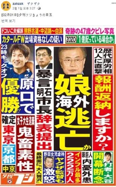 日本の夕刊フジが2日付け1面トップに「文在寅大統領娘海外逃亡」と報じた。夕刊フジの公式サイト「zakzak」のフェイスブックに掲載された写真。(写真=夕刊フジフェイスブック)