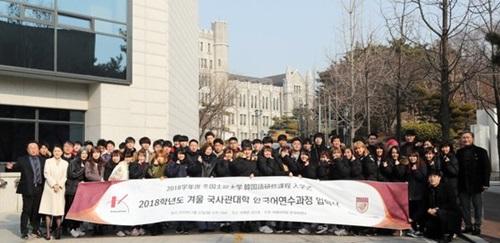 2018冬(2019年2月)国士館大学韓国語研修課程の入学式が2月12日午前、ソウル城北区安岩洞(ソンブクグ・アナムドン)の高麗大学国際館で行われた。入学式に参加した日本の学生達が記念撮影している。