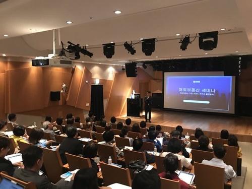 今月27日、ソウル新韓アートホールで開かれた海外不動産説明会に100人余りの資産家が集まった。(写真提供=新韓銀行)