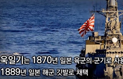 VANKがYouTubeに掲載した映像の一場面。「旭日旗は1870年日本陸軍の軍旗として使用、1889年日本海軍の旗として採用」とのテロップが見える。(写真=VANK)