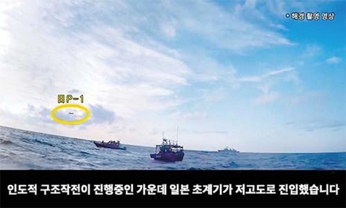 韓国海洋警察が公開した日本哨戒機の低高度威嚇飛行を主張する撮影映像。テロップには「人道的救助作戦が進行している中、日本哨戒機が低高度で進入しました」と書かれている。(写真=韓国国防部)