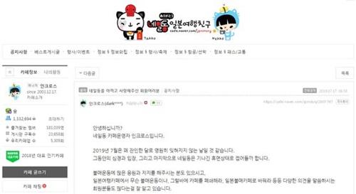 韓国最大の日本旅行コミュニティ「ネイバー日本旅行同好会(ネ日同)」が運営を中断した。[ネイバーカフェ キャプチャー]