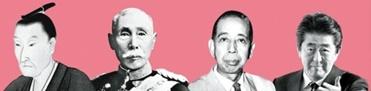 吉田松陰、山県有朋、岸信介・元首相、安倍晋三首相(写真左側から)
