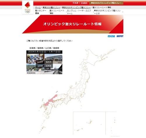 東京オリンピック・パラリンピック組織委員会が公式サイトに掲載した聖火リレー関連地図に独島が日本領土と表示されている。[組織委員会ホームページ キャプチャー]