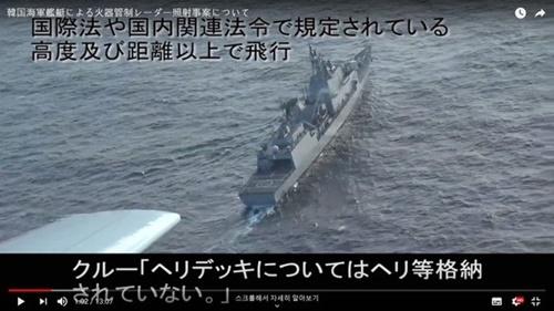 日本防衛省は昨年12月20日に東海(トンヘ、日本名・日本海)上で発生した韓国海軍の駆逐艦「広開土大王」と日本のP-1哨戒機のレーダー問題に関連し、P-1哨戒機が撮影した動画をユーチューブで28日に公開した。[日本防衛省 ユーチューブ キャプチャー]