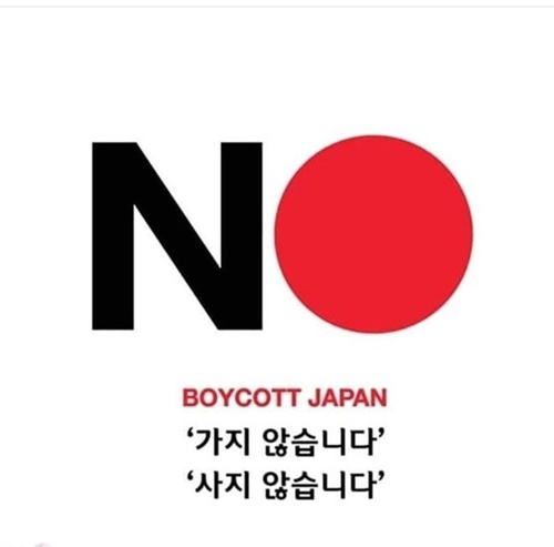 韓国市民団体などが展開する「ボイコットジャパン」イメージ。[写真=オンラインコミュニティ]