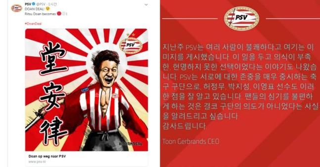 8月28日にPSVアイントホーフェンがSNSに上げた旭日旗模様(左)と韓国語で公開した謝罪文[SNS キャプチャー]
