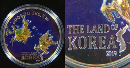 2019年7月にタンザニア中央銀行が発行した「韓国の領土、独島の記念コイン[KBSニュース キャプチャー]