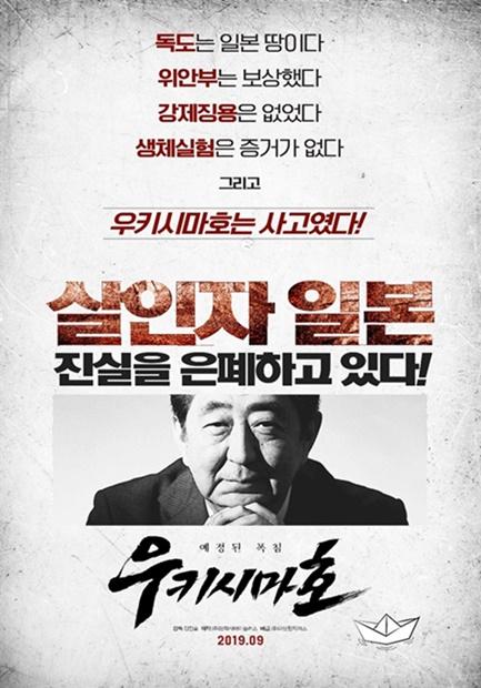 韓国のドキュメンタリー映画『浮島丸』ポスター