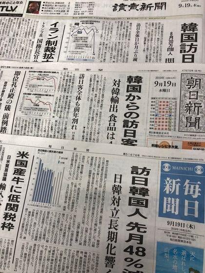 韓国人観光客減少を1面トップで扱った日本メディア。上から読売、朝日、毎日各紙。ソ・スンウク特派員