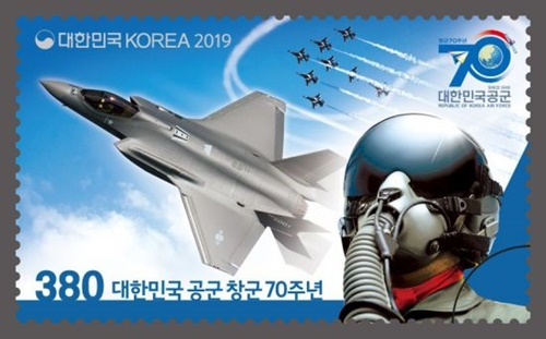 大韓民国空軍創軍70周年記念切手