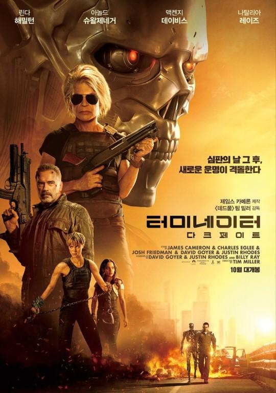 映画『ターミネーター:ニュー・フェイト(Terminator: Dark Fate)』の韓国版ポスター