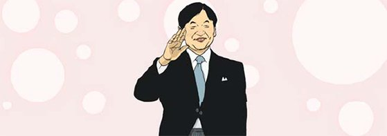 今月22日に徳仁天皇の即位式が執り行われる。