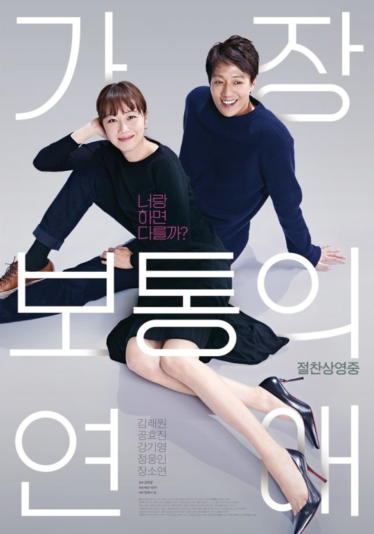 映画『最も普通の恋愛』のポスター