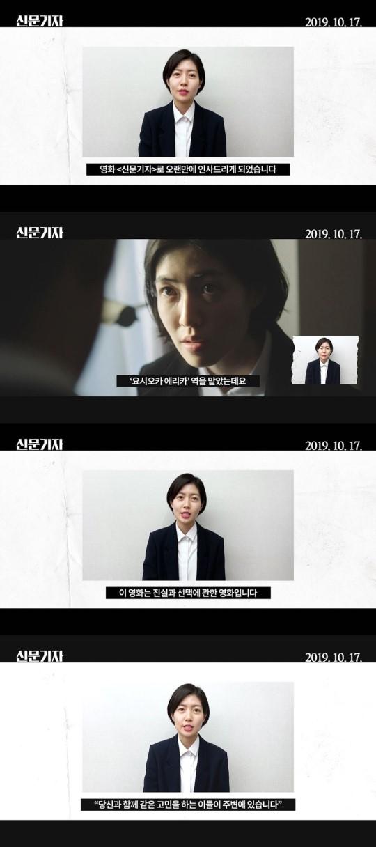 映画『新聞記者』の主演女優シム・ウンギョンが映画についてのメッセージを伝えている。
