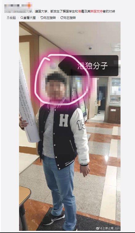 中国ウェイボーに上げられた写真。漢陽大生の顔のよこに「港独分子」(香港独立分子)と書かれている。[ウェイボー キャプチャー]