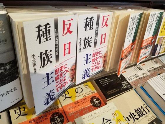 都内の大型書店で販売中の李栄薫・元ソウル大教授の『反日種族主義』日本語版。ユン・ソルヨン特派員