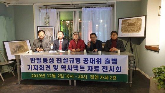 反日銅像真実糾明共同対策委員会スタート記者会見と歴史ファクト資料展示会が2日にソウル市内で開かれた。[写真 共同対策委員会]