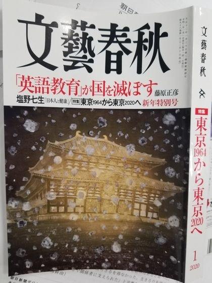 9日発売の「文藝春秋」2020年1月号で、麻生太郎副首相が「日本企業に対する資産現金化がなされる場合、金融制裁を検討する」と明らかにした。ユン・ソルヨン特派員。
