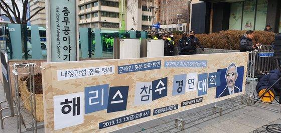 「ハリス斬首コンテスト」が13日、駐韓米国大使館からわずか70メートル離れたところで開かれた。この日、警察は集会を制止せず、遠くから見守るだけだった。チャン・セジョン記者